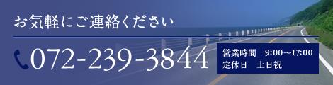 072-239-3844